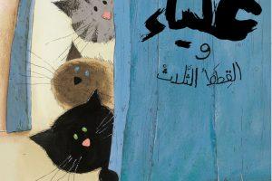 Cover alya wa al qitat athalath